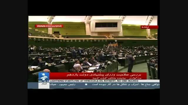 حواشی جلسه رای اعتماد به وزرای دولت