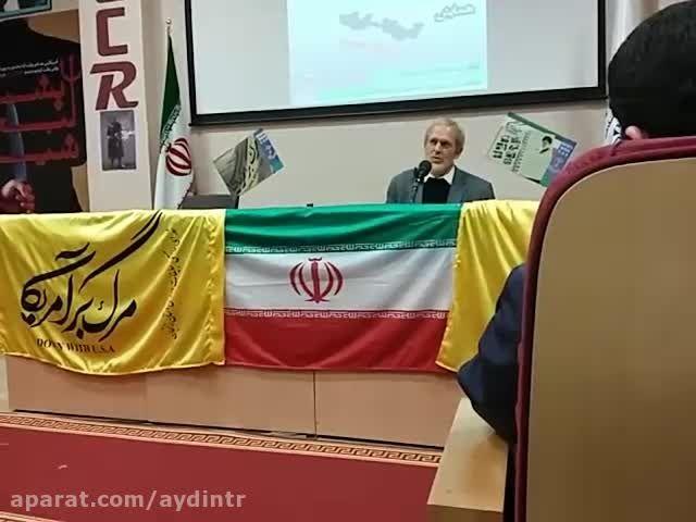 سخنرانی دکترمحمدعلی رامین-3