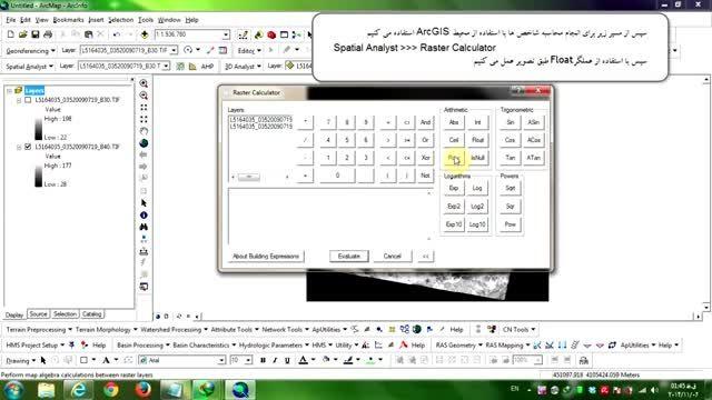 آموزش تهیه نقشه پوشش گیاهی (NDVI) درنرم افزار ArcGIS9.3