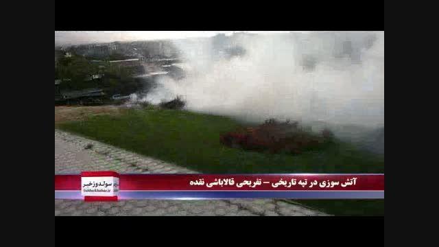 آتش سوزی در تپه تاریخی تفریحی قالاباشی نقده