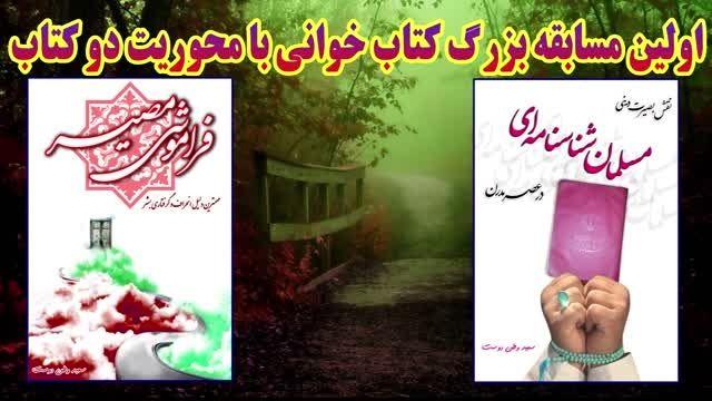 بنیاد مذهبی ثامن-مسابقه بزرگ کتاب خوانی