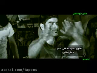 تک دست جشن ابوالفضل پذیرش خواننده گت اقا حسینی