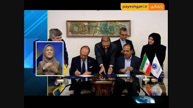 تفاهمنامه توسعه همکاری های اقتصادی و تجاری ایران و اوکر