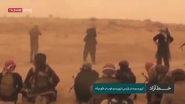 تروریسم بد در پاریس، تروریسم خوب در خاورمیانه