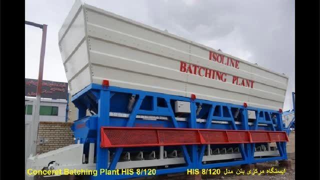 تولیدات شرکت ایزولاین -  بچینگ پلانت