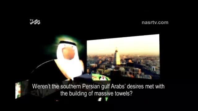 دکتر عباسی در مورد اعراب خلیج فارس