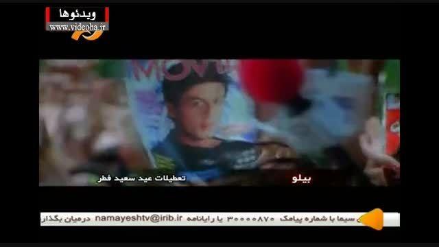 تیزر فیلم سینمایی: عید فطر همراه با فیلم های سینمایی