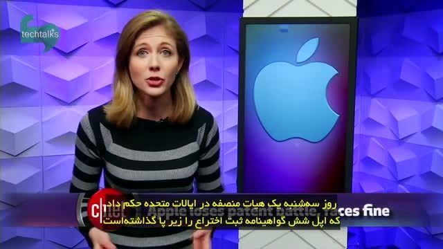 اینبار اپل در دعوای حقوقی ثبت اختراع از وارف شکست خورد