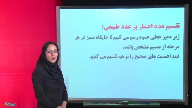 تقسیم عدد اعشار بر عدد طبیعی-سمیه علی اصغرپور