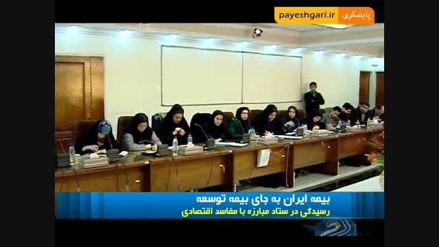 بیمه ایران عهده دار تعهدات بیمه توسعه شد