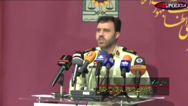 نشست خبری سخنگوی ناجا 3- وضعیت جرائم در ماه مبارک رمضان