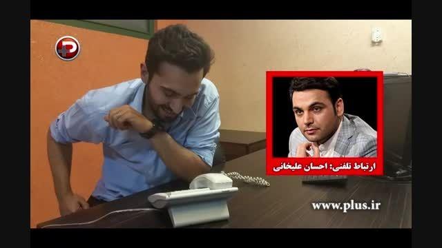 واکنش تند احسان علیخانی به انتشار شایعه بازداشتش/گفتگو