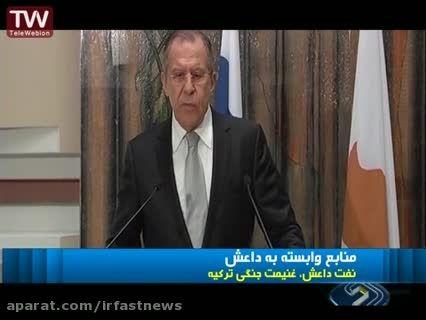 فاش کردن خرید نفت ترکیه از داعش توسط واسطه ها