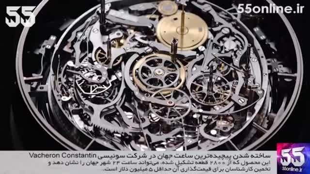 ساخته شدن پیچیده ترین ساعت جهان در سوئیس