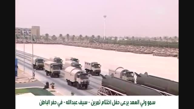 رژه عربستان قبل از توافق هسته ای