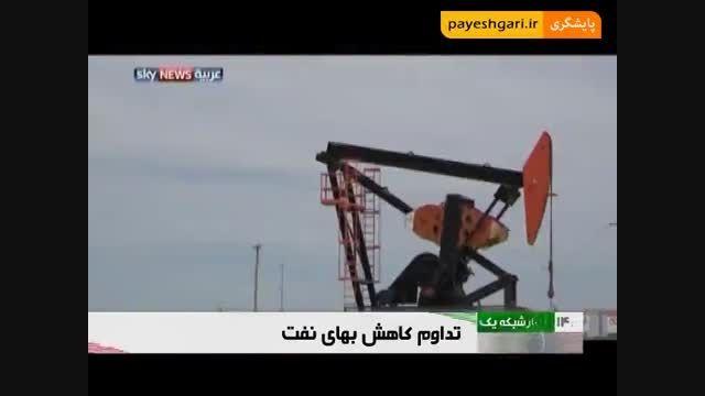 تداوم کاهش بهای نفت