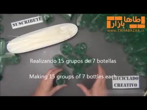 ساخت لوستر تزئینی با بطری های پلاستیکی