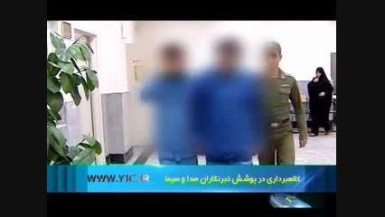 خبرنگاران قلابی صداوسیما دستگیر شدند