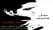آهنگ جدید دل شکسته - حسام مقدم