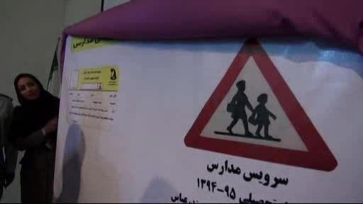 رونمایی از برچسب ویژه طرح سرویس مدارس