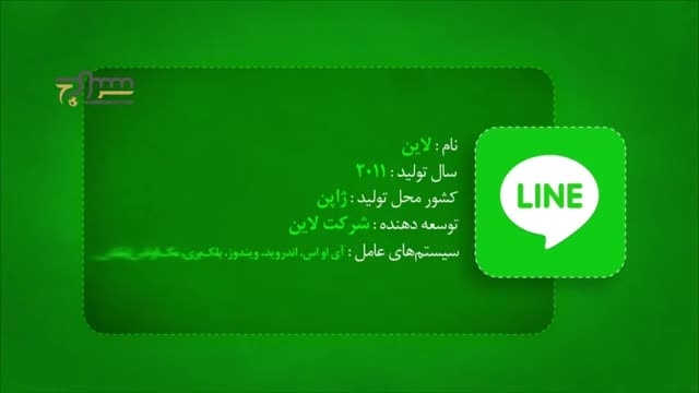 با شبکه های اجتماعی بیشتر آشنا شوید-بخش سوم LINE