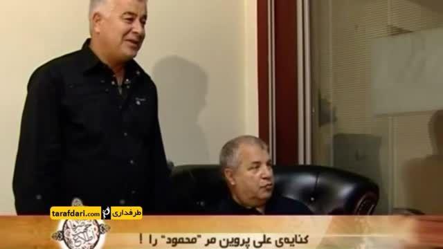 دیالوگ لو رفته علی پروین و احمدی نژاد در ختم نوروزی
