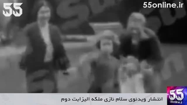 انتشار ویدئوی سلام نازی ملکه الیزابت دوم