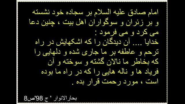 دعای امام صادق (ع) برای زائران و سوگواران اهل بیت
