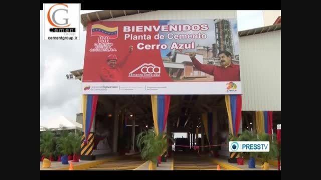 افتتاح کارخانه سیمان ساخت ایران در ونزوئلا- سیمان خبر