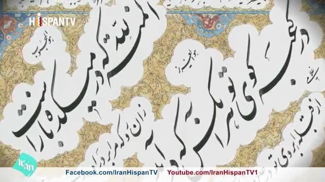 یادروز حافظ شیرازی Hafez e Shirazi