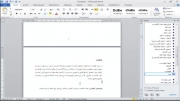آموزش نگارش پایان نامه- دستورالعمل