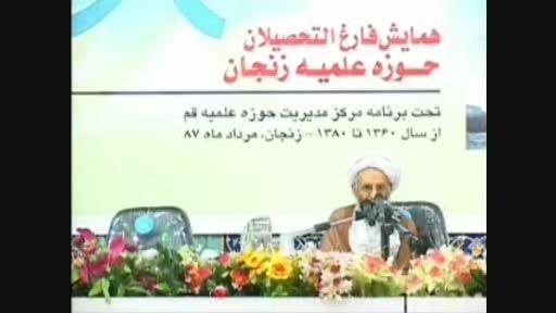 سخنرانی حضرت آیت الله حاج شیخ محمد تقی خاتمی