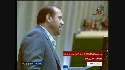 جلسه رای اعتماد به وزیر آموزش پرورش - مخالفت حسین طلا
