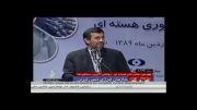 چهارمین جشن ملی هسته ای با حضور دکتر احمدی نژاد