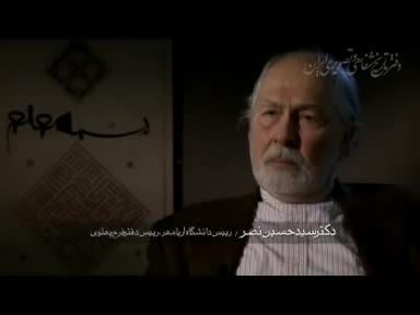 تاریخ شفاهی - دکتر سید حسین نصر درباره شریعتی