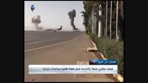 نخستین تصاویر از بمباران فرودگاه صنعا