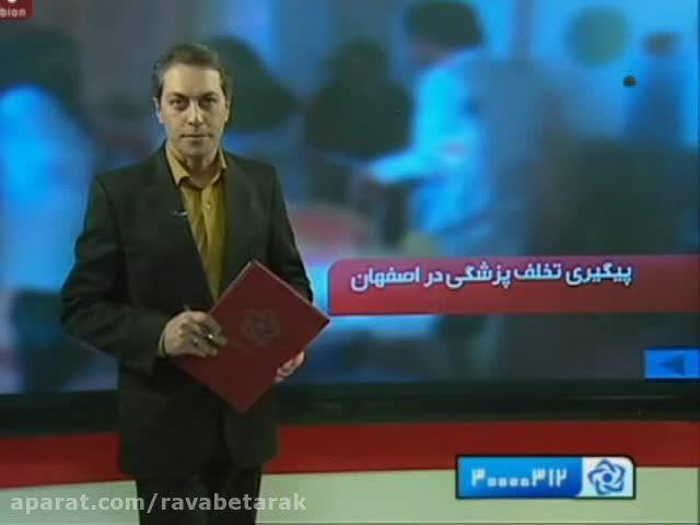 خبر شبکه اصفهان-16آذر - معاون درمان وزارت بهداشت