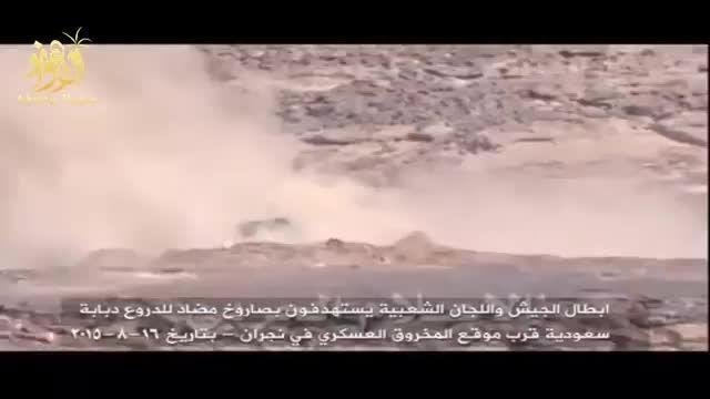 نابود کردن ماشین زرهی عربستان در نجران توسط انصارالله