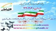 ایران پیشواز  همراه اول