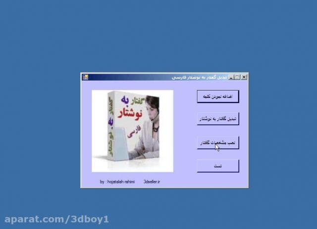 تبدیل گفتار به نوشتار فارسی