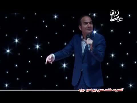 کنسرت خنده ی باحال و خنده دار حسن ریوندی - آخر خنده
