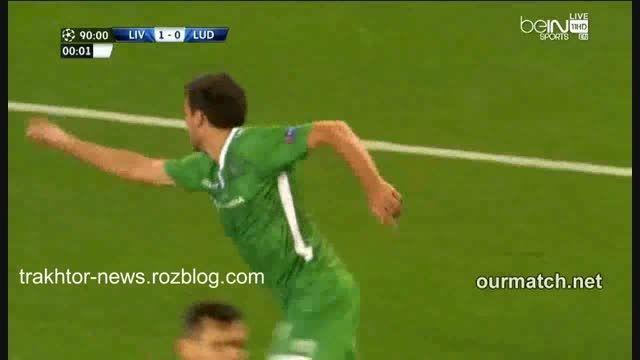 پاس گل حمزه یونس (بازیکن تراکتور) در مقابل لیورپول