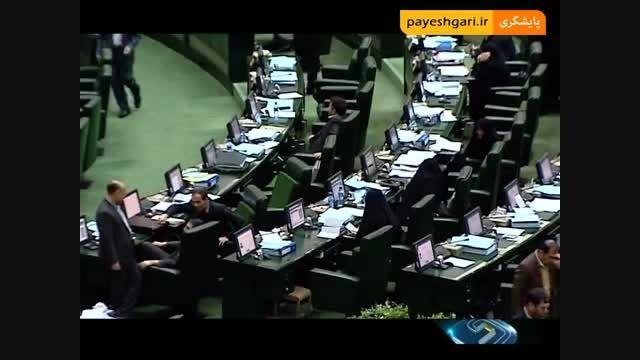 آخرین جلسه بررسی بخش درآمدی لایحه بودجه 94