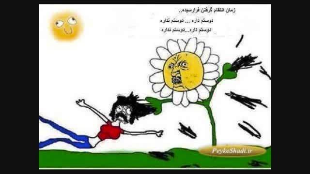 انتقام گرفتن گلا از دخترای دوستم داره دوستم نداره:))
