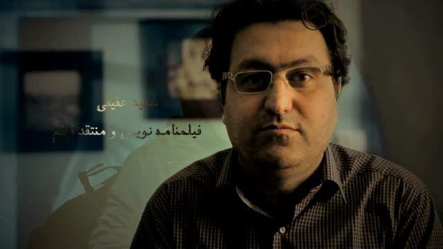 ابراز تنفر سعید عقیقی منتقد سینما از کارگردانان ارغوان
