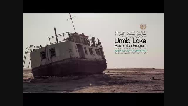 ارومیه در یک نگاه - ستاد احیای دریاچه ارومیه