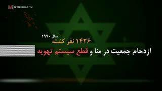 آل سعود لیاقت اداره حرمین شریفین را ندارد!