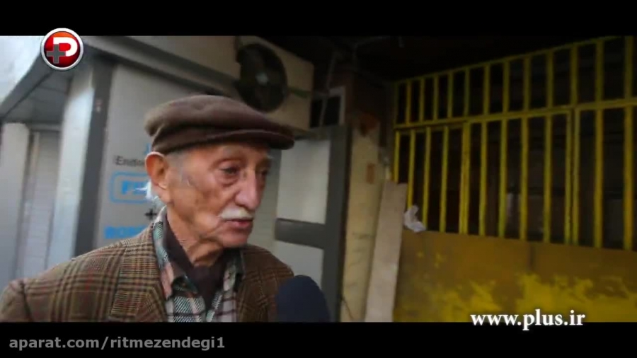 بغض و حسرت داریوش اسدزاده در پیاده روهای لاله زار