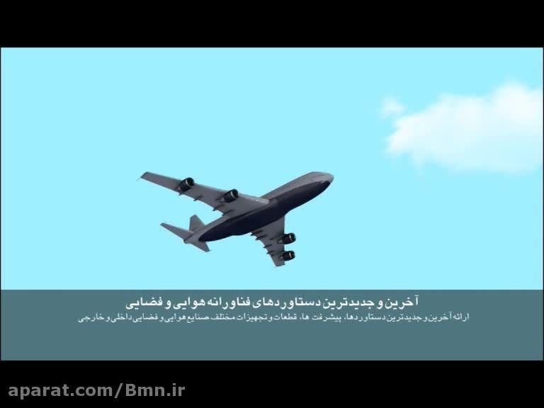 ششمین نمایشگاه بین المللی صنایع هوایی و فضایی ایران