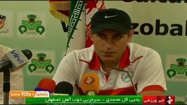 کنفرانس یحیی گل محمدی قبل از بازی با استقلال اهواز